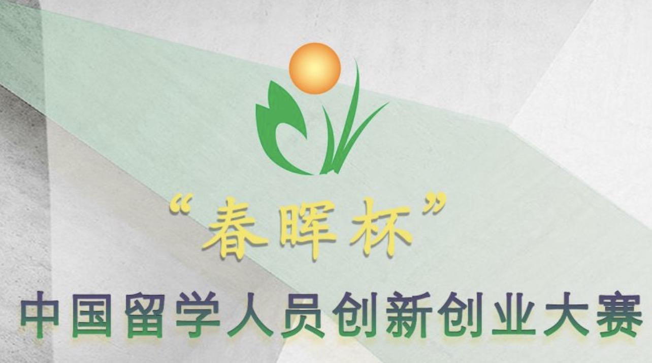"""第九届""""春晖杯""""中国留学人员创新创业大赛纽约赛区"""