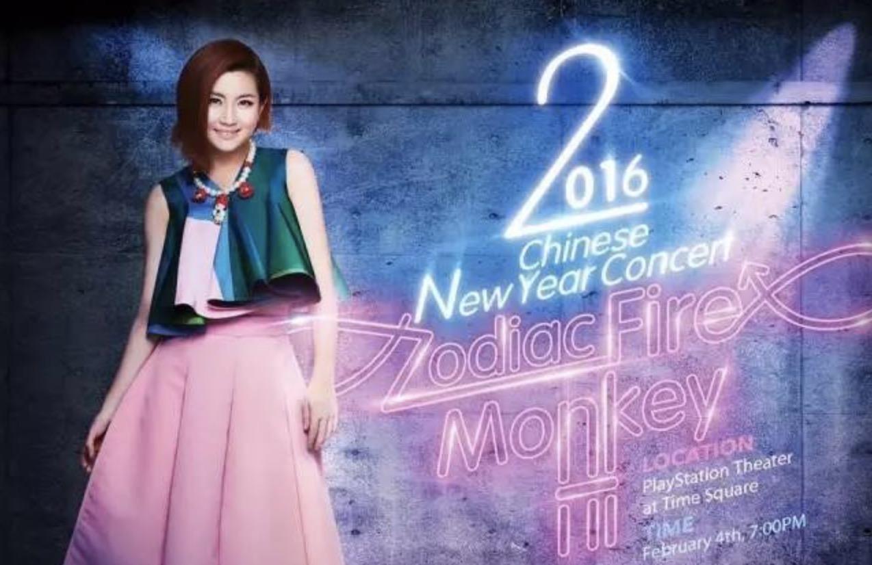2016 哎呦纽约「Fire Monkey」猴年群星演唱会