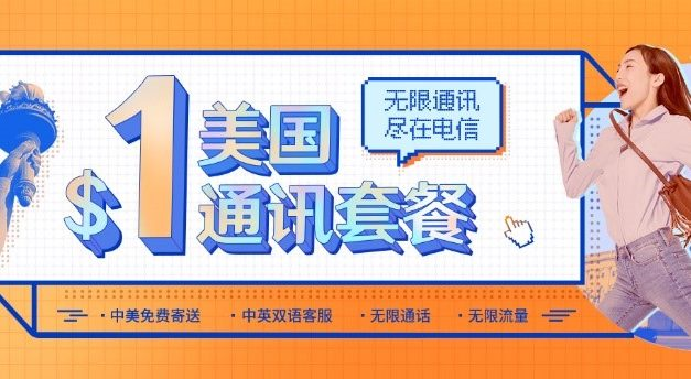 中国电信美洲公司 X 纽约留学生网 2019重磅福利