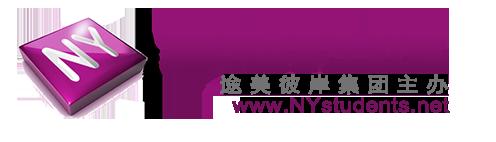 纽约留学生论坛