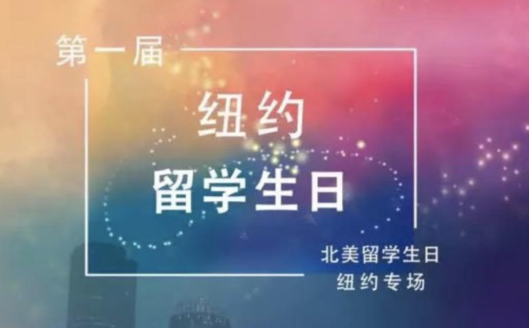 """【活动】年度巨献:第一届""""纽约留学生日""""!报名开始!!"""
