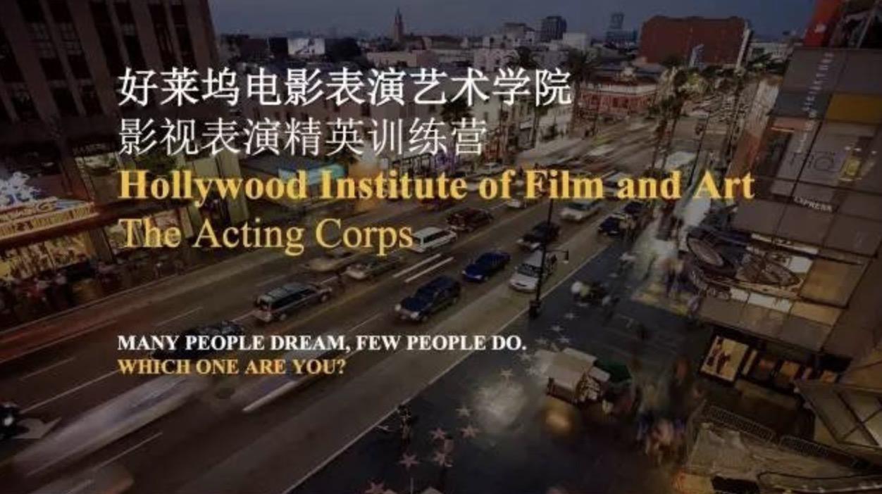 今年寒假怎么飞?好莱坞表演与微电影制作走一波!