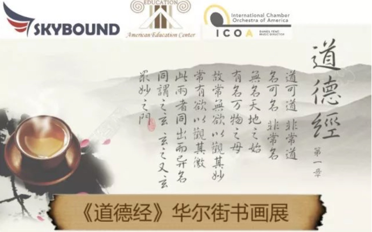 【活动推荐】洛克菲勒携手ICOA呈现中西文化的信仰-这不仅仅只是一场书画展!