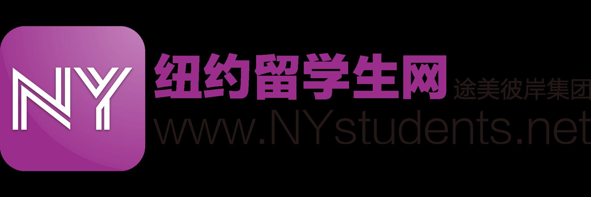 纽约留学生网