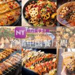 重磅福利 | 史上最低折扣!精选25个商家!纽约留学生网首届中国餐厅周震撼来袭!