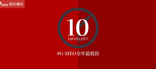 G-MEO全年最低价,倒计时开始!