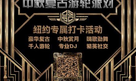 """2019东海岸最大年度IP千人游轮蹦迪趴火热来袭——""""爱ta,就为ta开卡"""""""