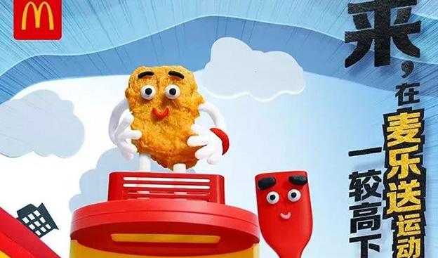 麦当劳推出麦乐鸡跳水台爆火抖音!盘点那些脑洞大开的沙雕发明!